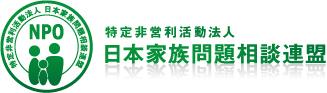 特定非営利活動法人 日本家族問題相談連盟